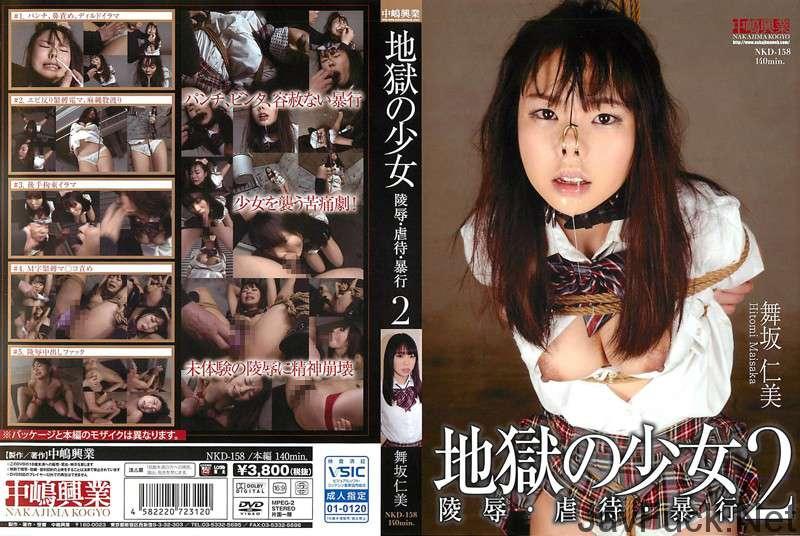 [NKD-158] 地獄の○女2 陵辱虐待暴行 舞坂仁美 制服 Insult SM Uniform