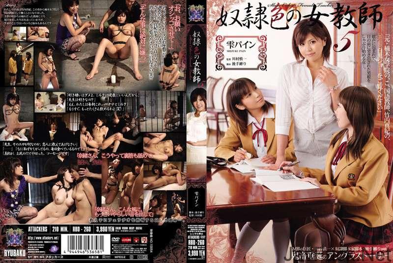 [RBD-260] 奴隷色の女教師 5 雫パイン その他レズ SM アタッカーズ Other Lesbian 龍縛 2011/04/07