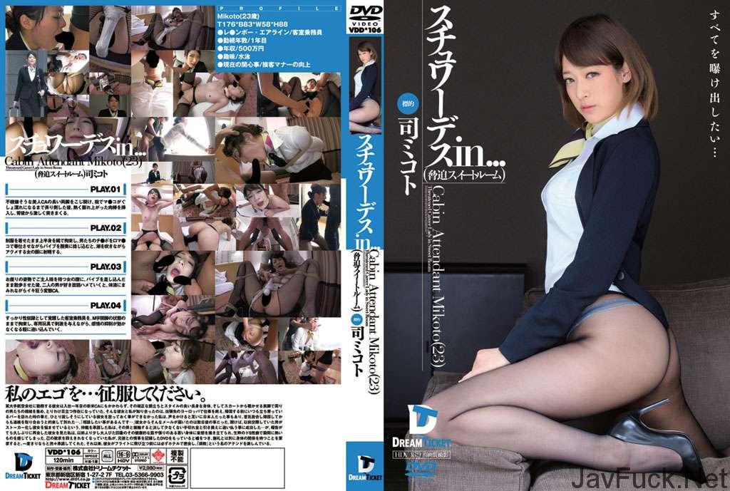 [VDD-106] スチュワーデスin 司ミコト 陵辱 潮吹き Tsukasa Mikoto 拘束 凌辱 Rape Big Tits 風俗 Stewardess VIVID Tall