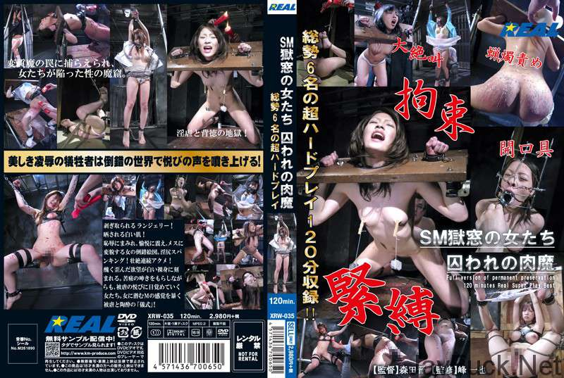 [XRW-035] SM獄窓の女たち 囚われの肉魔 木下ナナ 木村あや ASUKA レアル 調教 縛り
