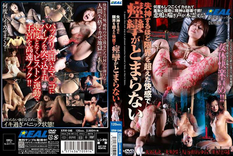 [XRW-046] 失神するほど限界を超えた快感で痙攣がとまらない Saya Misaki 120分 大石もえ Tied 美咲沙耶 SM Omnibus