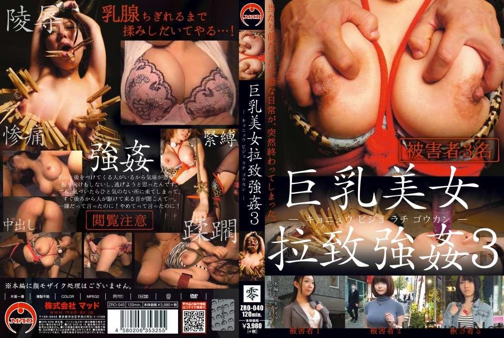 [ZRO-040] 巨乳美女拉致強姦  3 SM Big Tits 監禁 陵辱 MAD パンスト 縛り 拘束