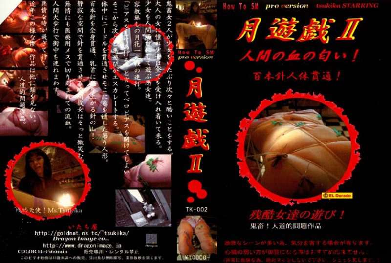 [TK-002] 人妻沿線ぶらり旅 世田谷 2007/06/23 その他人妻・熟女