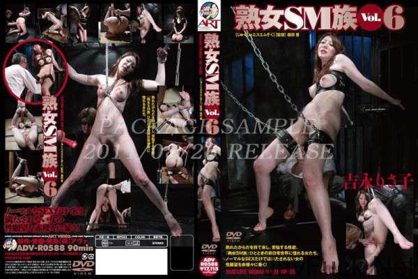 [ADV-R0588] 熟女SM族  6 Risako Yoshinaga