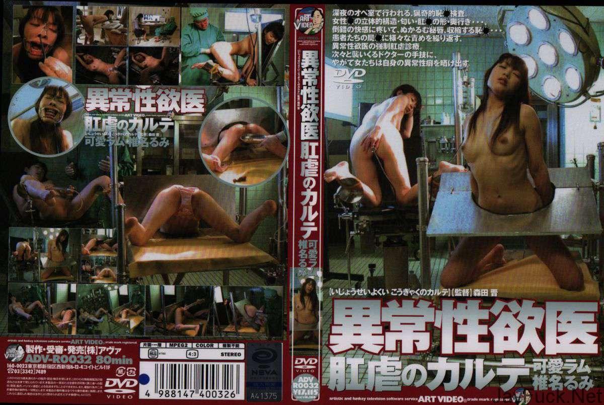 [ADV-R0032] 異常性欲医 肛虐のカルテ その他SM 2004/05/31