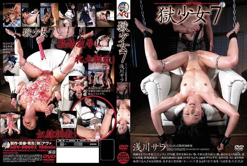 [ADV-R0602] 獄○女  7 凌辱 Rape Torture SM 縛り スパンキング・鞭打ち 調教
