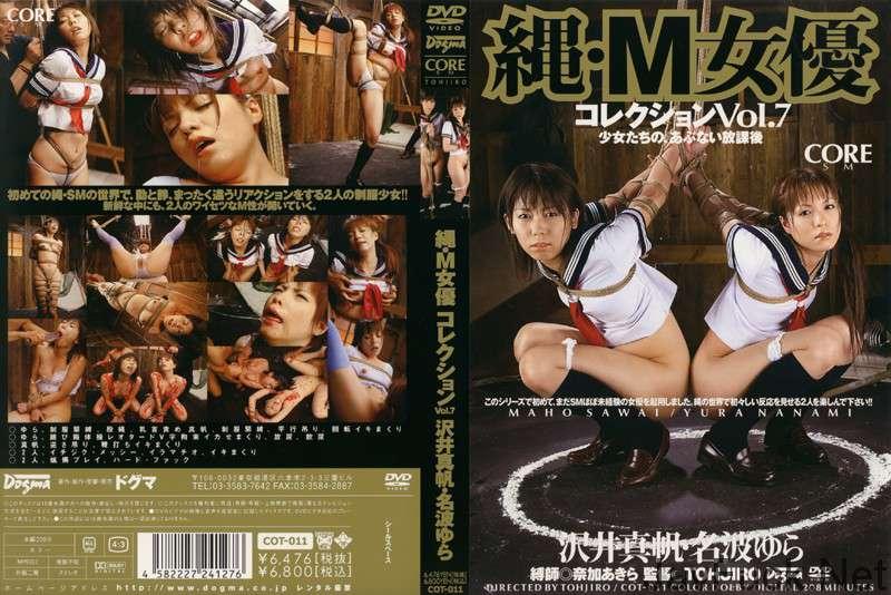 [COT-011] 縄・M女優コレクション  7 SM 名波ゆら Maho Sawa ドグマ
