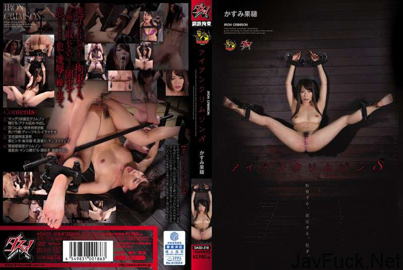 [DASD-318] アイアンクリムゾン8 かすみ果穂 スパンキング・鞭打ち Rape ダスッ! Actress