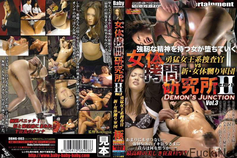 [DBNG-003] 女体拷問研究所2 DEMONS JUNCTION. .. 森下さくら Other Humiliation その他コスチューム 企画 Planning