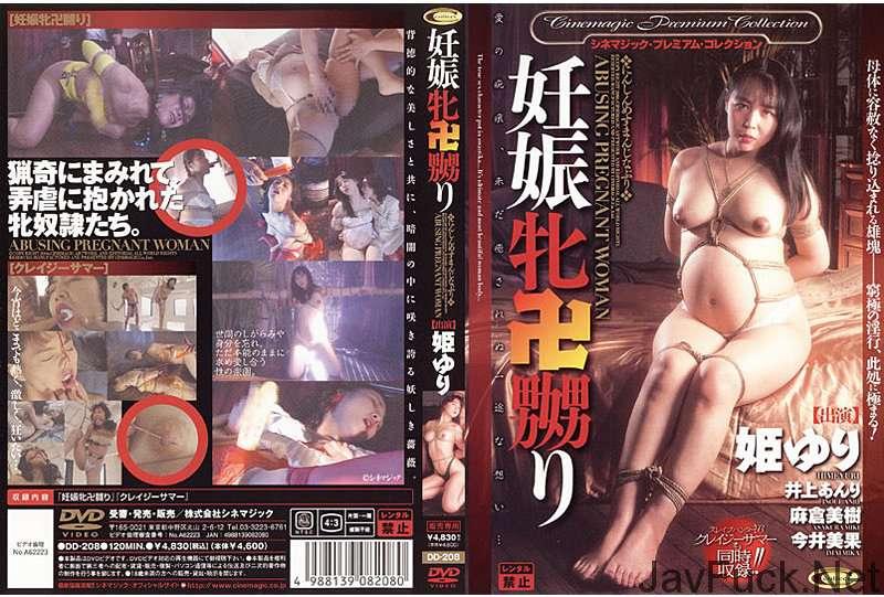[DD-208] 妊娠牝卍嬲り その他SM シネマジック