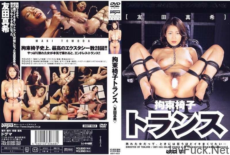 [DDT-103] 拘束椅子トランス 人妻・熟女 フェラ・手コキ SM Torture 138分 友田真希