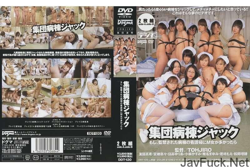 [DDT-120] 集団病棟ジャック 凌辱 君嶋もえ Maki Tomada 松岡理穂 Costume 2005/11/20 Yuria Hidaka