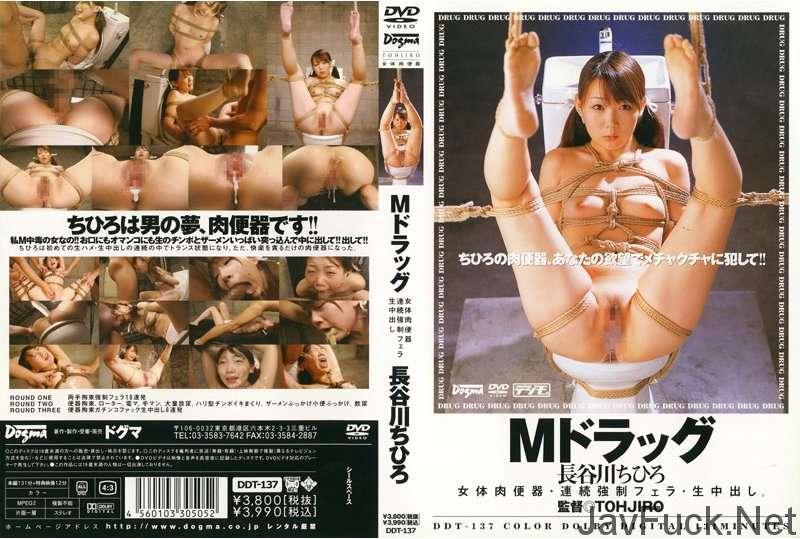 [DDT-137] Mドラッグ 長谷川ちひろ Deep Throating Vomiting 中出し 3DDT 2006/08/28