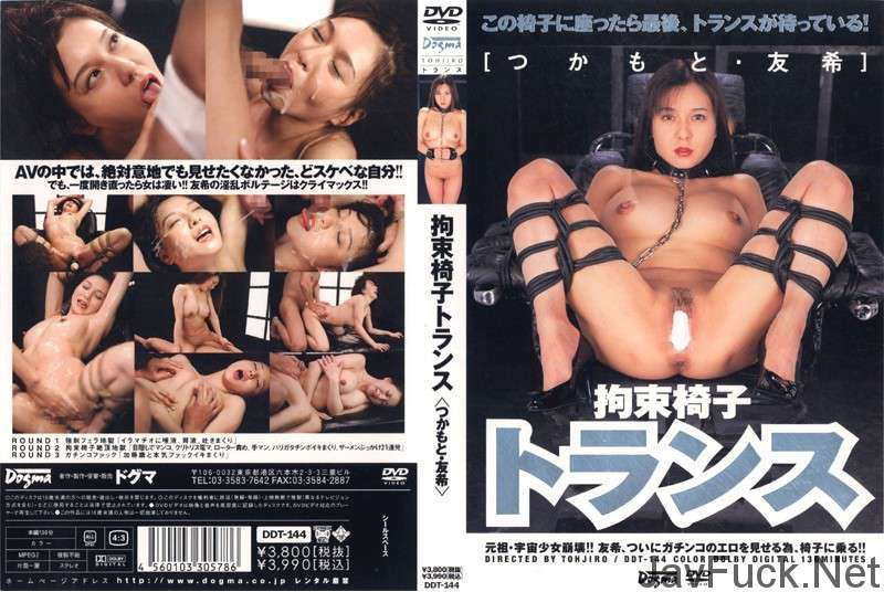 [DDT-144] 拘束椅子トランス つかもと友希 Rape ドグマ 2006/12/28