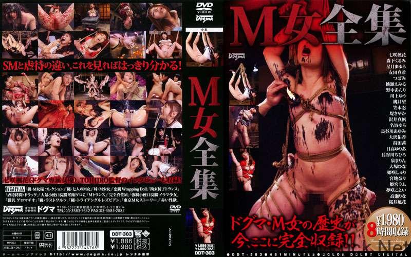 [DDT-303] M女全集 Rape その他SM ドグマ 2010/08/19