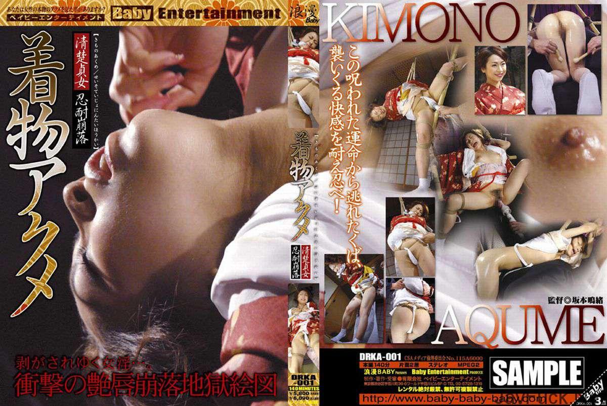 [DRKA-001] 着物アクメ 縛り 凌辱 Kimono 140分 Rape ベイビーエンターテイメント