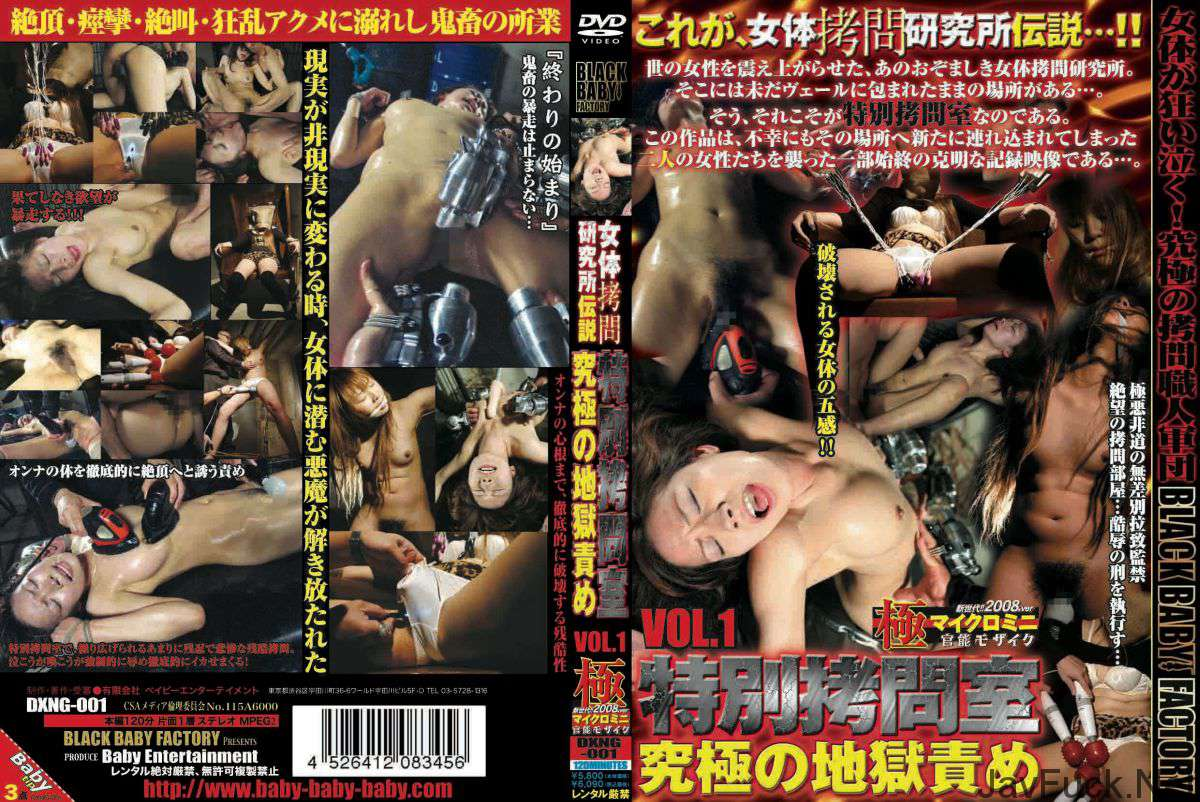 [DXNG-001] 女体拷問研究所伝説 特別拷問室 究極の地獄責め Planning