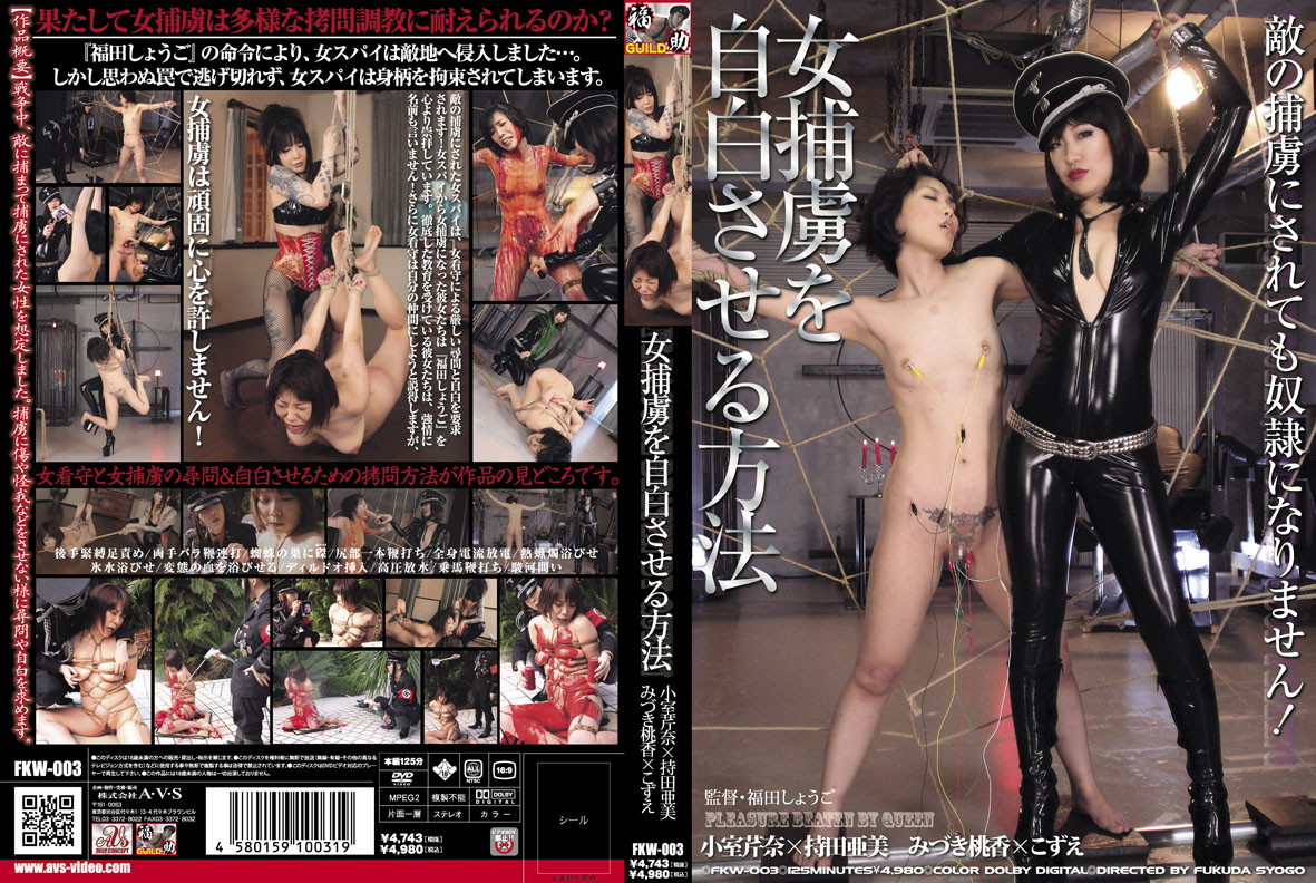 [FKW-003] 女捕虜を自白させる方法 Momoka Mizuki SM