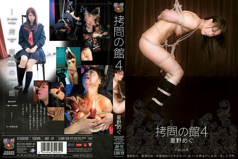 [JBD-111] 拷問の館 4 星野めぐ Actress フェチ 150分 SM