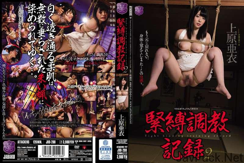 [JBD-200] 緊縛調教記録2 上原亜衣 Tied Torture Big Tits