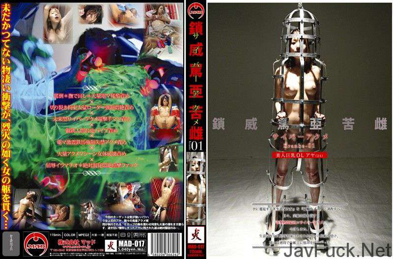 [MAD-017] サイバーアクメ 1 Other Humiliation 企画 2008/12/02