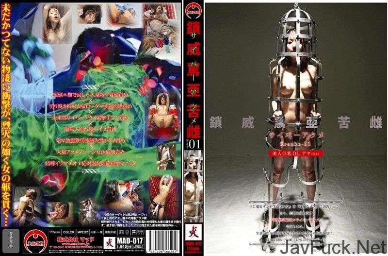 [MAD-017] サイバーアクメ 1 Other Humiliation 企画 2008/12/02