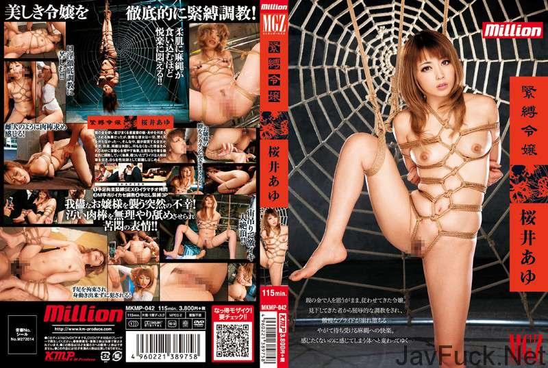 [MKMP-042] 緊縛令嬢 桜井あゆ KMP(ケイ・エム・プロデュース) スレンダー Rape Torture 縛り 115分 調教