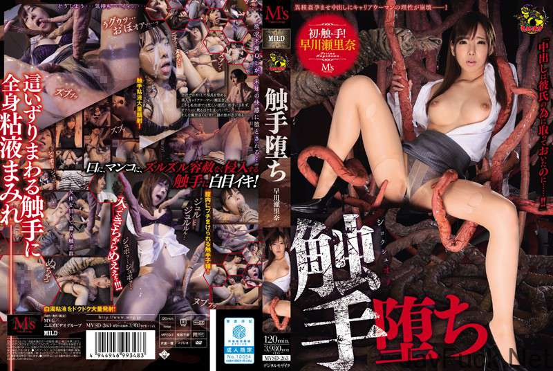 [MVSD-263] 触手堕ち 早川瀬里奈 MS VIDEO GROUP 2015/07/19 Masturbation その他 Planning Tentacles 調教
