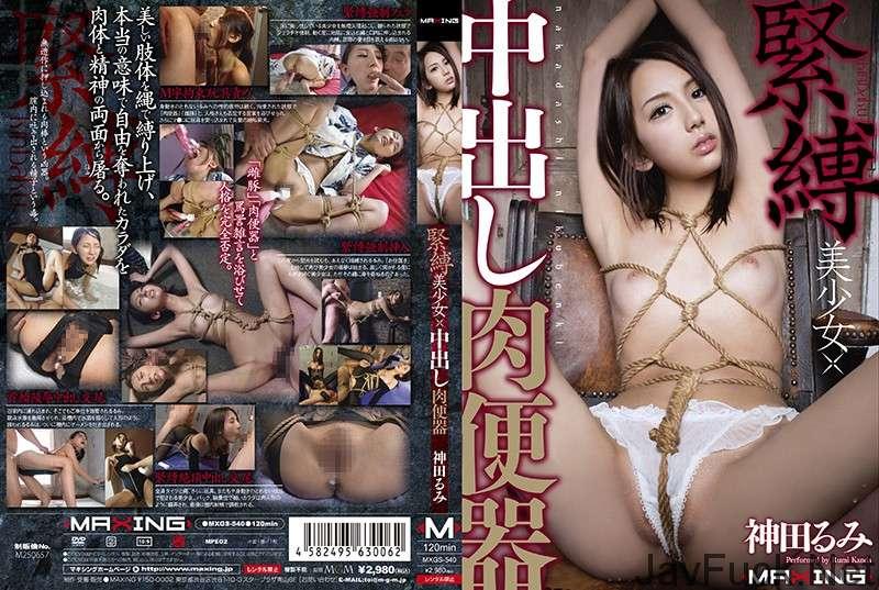 [MXGS-540] 緊縛美少女×中出し肉便器 神田るみ 120分 企画 2013/07/16
