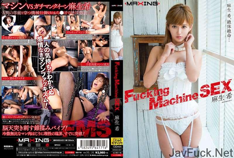 [MXGS-831] Fucking Machine SEX 麻生希 ザーメン Cum Semen Big Tits ストッキング 2015/12/16 Actress