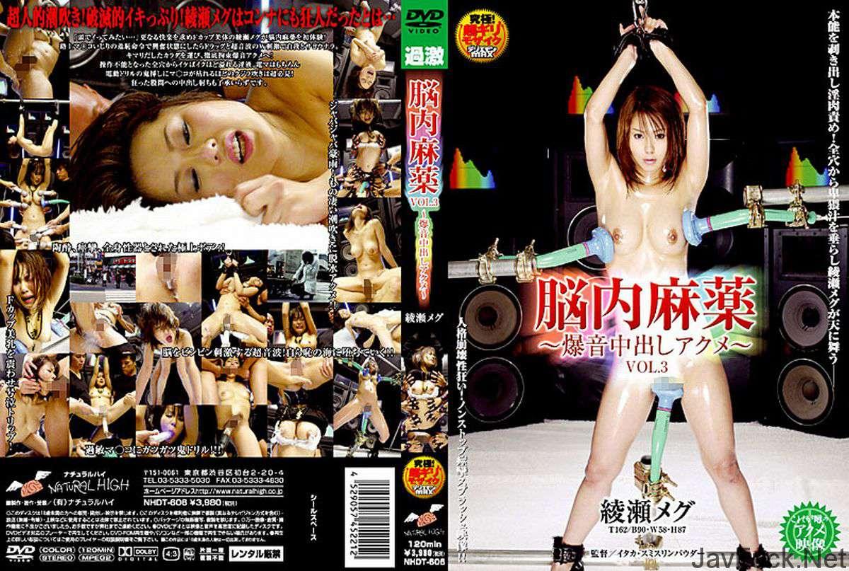 [NHDT-606] 脳内麻薬 111.1 ~爆音中出しアクメ~ 綾瀬メグ Rape Actress 監禁・拘束 2008/03/06
