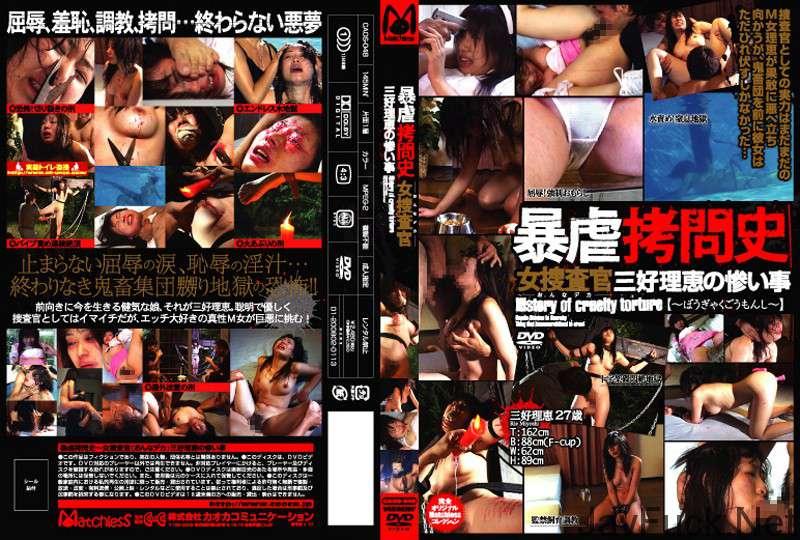 [CAOS-048] 暴虐拷問史 ~女捜査官(おんなデカ)三好理恵の惨い事 Rape MATCHLESS