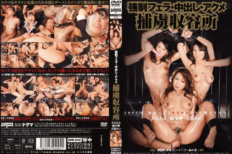 [DDB-042] 強制フェラ・中出し・アクメ 捕虜収容所 天咲めい Mei Amasaki