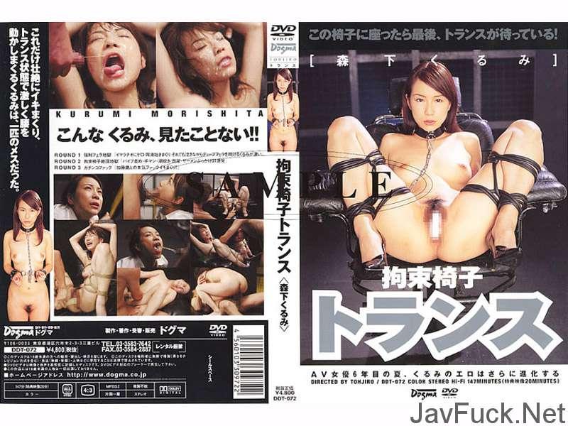 [DDT-072] 拘束椅子トランス 森下くるみ ドグマ 監禁・拘束