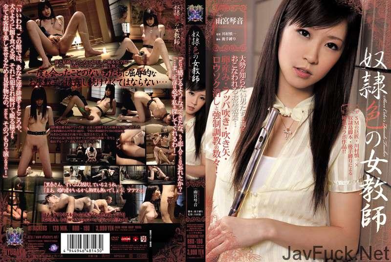 [RBD-190] 奴隷色の女教師 アタッカーズ 龍縛 SM Costume