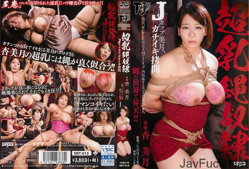 [DDT-513] 超乳・縄奴隷 Jカップ美月、ガチイキ拷問 杏美月 Mitsuki An SM Cowgirl