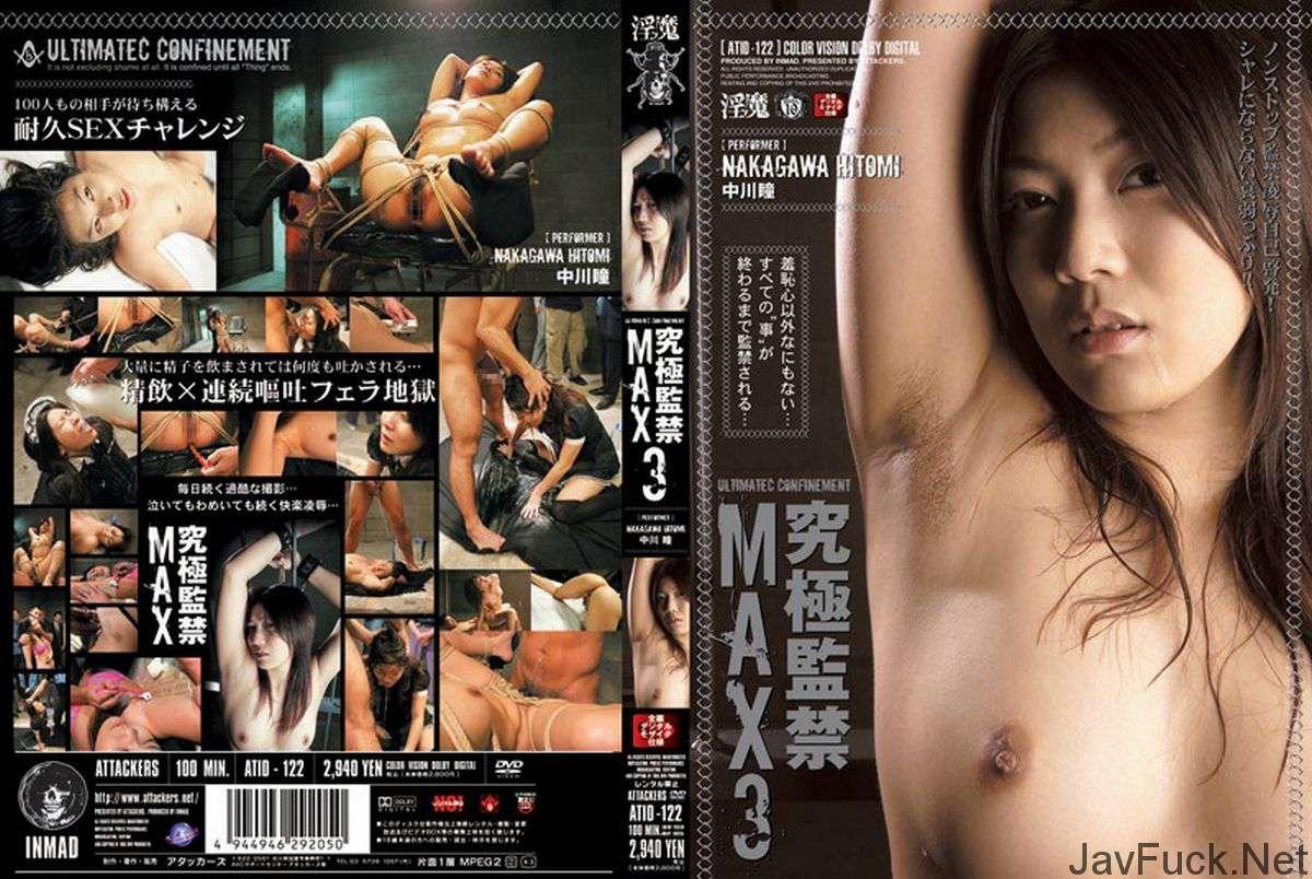 [ATID-122] 究極監禁MAX 3 中川瞳 監禁・拘束 淫魔 2007/12/24 Actress