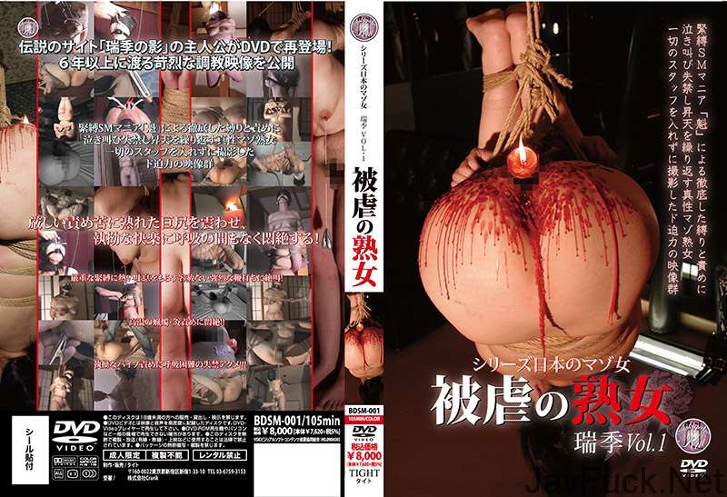 [BDSM-001] シリーズ日本のマゾ女 瑞季 1 被虐の熟女 魁 おばさん 調教