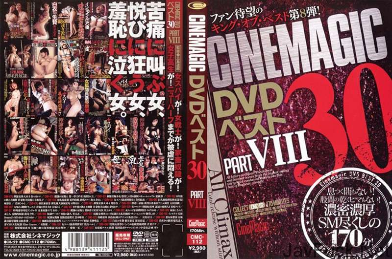 [CMC-112] Cinemagic DVDベスト30 PART.8 総集編 School Girls 2013/01/19