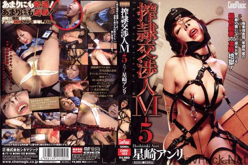 [CMN-102] 搾隷交渉人M 5 星崎アンリ 2012/09/01 浣腸 Enema Costume ノワール