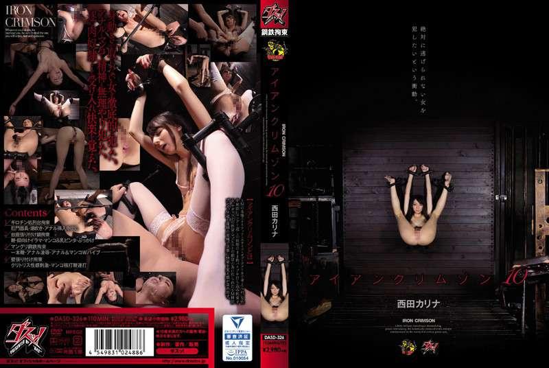 [DASD-326] アイアンクリムゾン10 西田カリナ Rape Planning 監禁・拘束 輪姦・凌辱 Cum Torture