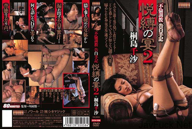 [DCN-058] 悦縛の宴 2 Mahiro Uchida 人妻・熟女 SM