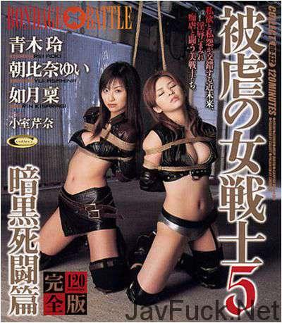 [DD-132] 被虐の女戦士  5 SM Golden Showers シネマジック 朝比奈ゆい 秋山豊