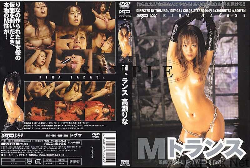 [DDT-084] Mトランス 高瀬りな 女優