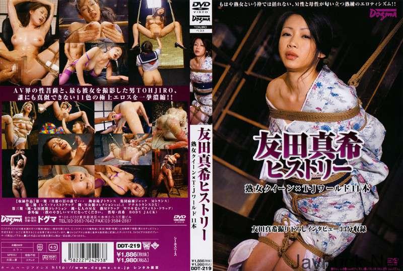 [DDT-219] 友田真希ヒストリー ドグマ Omnibus Aunt Actress