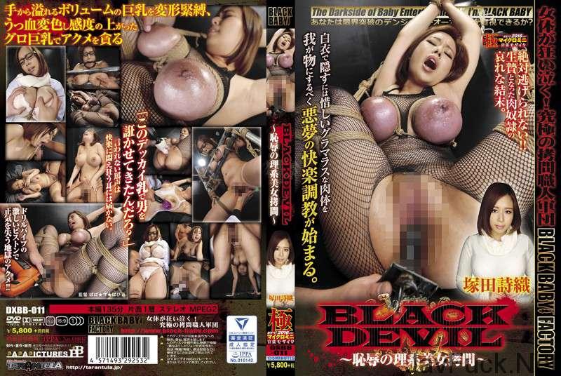 [DXBB-011] BLACK DEVIL ~恥辱の理系美女拷問~ 爆乳 ばば★ザ★ばびぃ