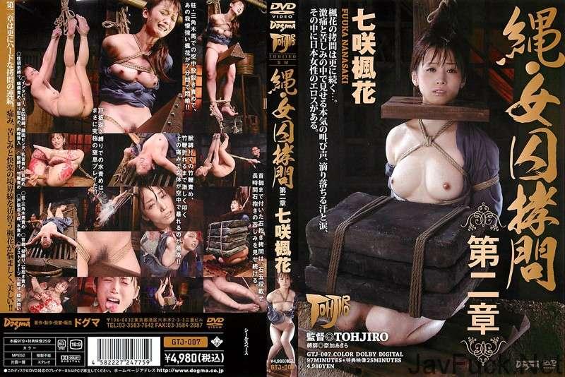 [GTJ-007] 縄・女囚拷問 第二章 七咲楓花 陵辱 SM スレンダー 拷問・ピアッシング