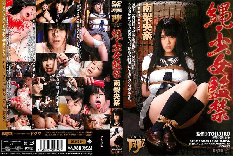 [GTJ-009] 縄・○女監禁 南梨央奈 Insult Rape 145分 2013/03/19 凌辱 Golden Showers