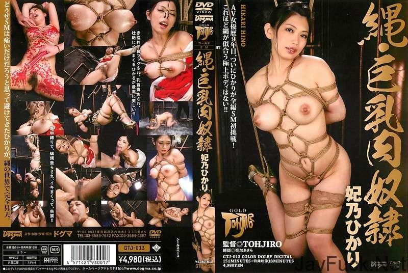 [GTJ-013] 縄・巨乳肉奴隷 妃乃ひかり 放尿 2013/06/19 SM イラマ 潮吹き