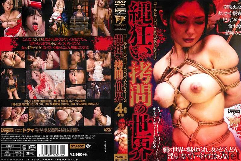 [GTJ-032] ゴールドTOHJIROレーベル・ベスト  3 SM 2014/08/19 Misa Yuuki 南梨央奈 結城みさ Omnibus Rape
